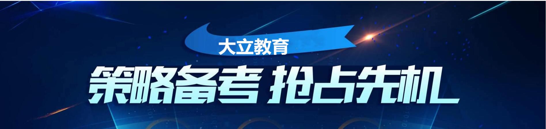 大立教育山东济南培训学校