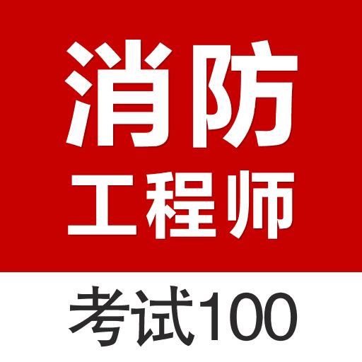 济南大立教育一级消防工程师培训