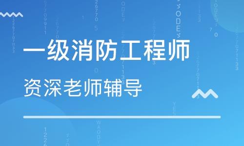 潍坊大立教育一级消防工程师培训