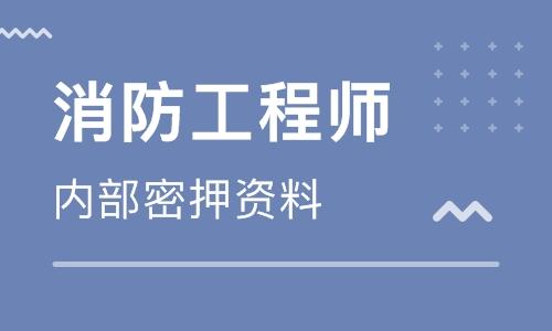 南宁大立教育一级消防工程师培训