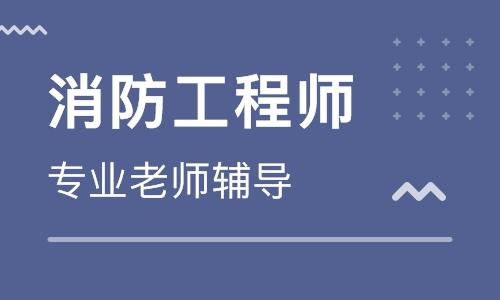 南昌大立教育一级消防工程师培训
