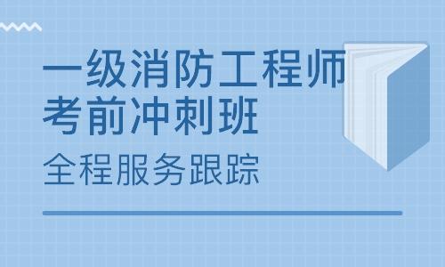 上海大立教育一级消防工程师培训