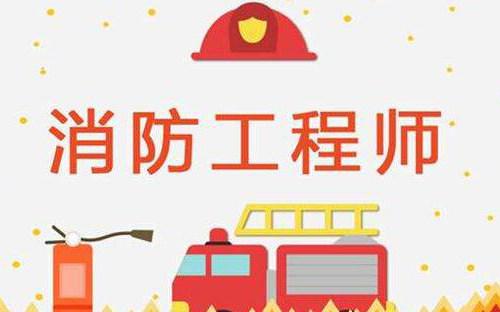 郑州大立教育一级消防工程师培训