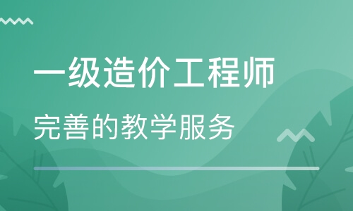 重庆大立教育一级造价工程师培训