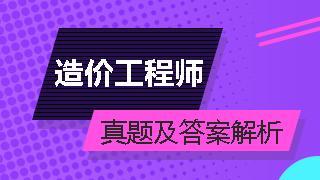 深圳大立教育一级造价工程师培训