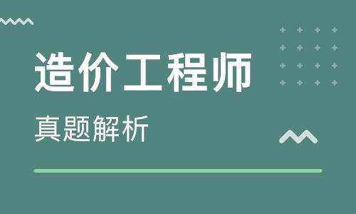 荆门大立教育一级造价工程师培训