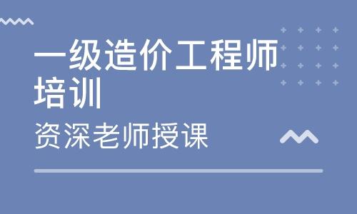 咸宁大立教育一级造价工程师培训