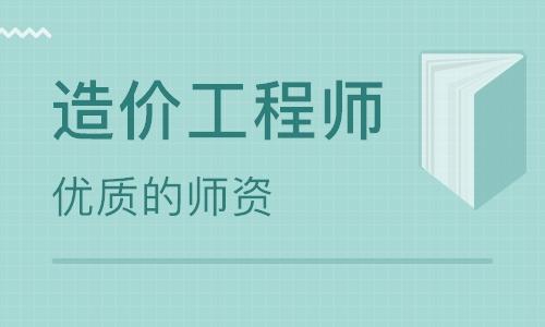 天津大立教育一级造价工程师培训