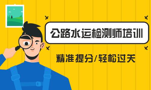 郑州大立教育公路水运检测师培训