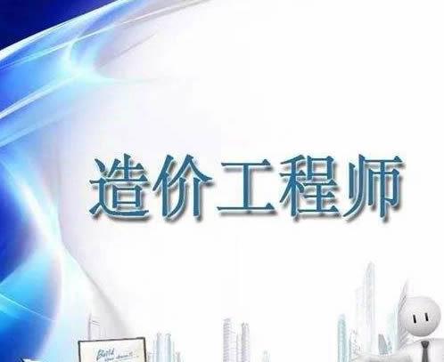 北京大立教育一级造价工程师培训