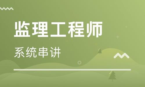 东营大立教育监理工程师培训