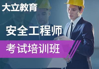 唐山大立教育注册安全工程师培训