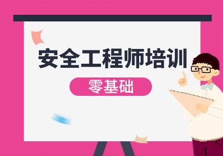 聊城大立教育注册安全工程师培训