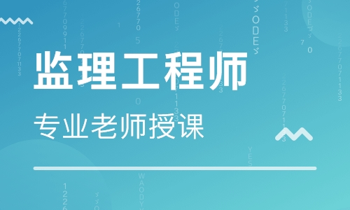 邵阳大立教育监理工程师培训
