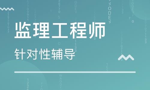湘西大立教育监理工程师培训