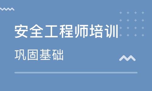 湘西大立教育注册安全工程师培训