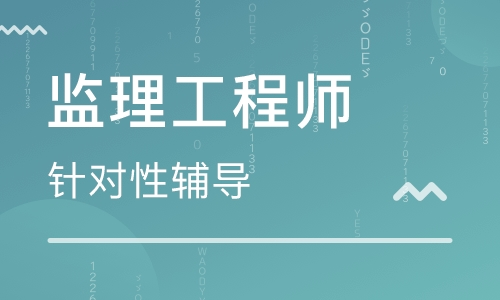 咸宁大立教育监理工程师培训