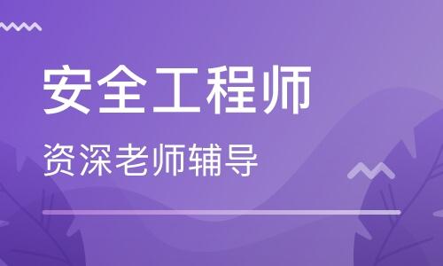 咸宁大立教育注册安全工程师培训