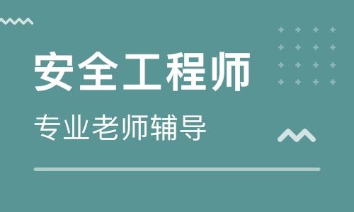 襄阳大立教育注册安全工程师培训