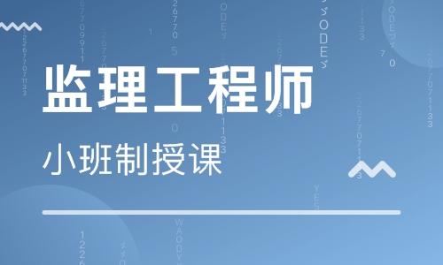 南昌大立教育监理工程师培训