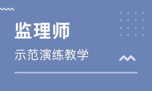天津大立教育监理工程师培训