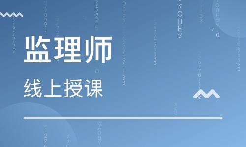 太原大立教育监理工程师培训
