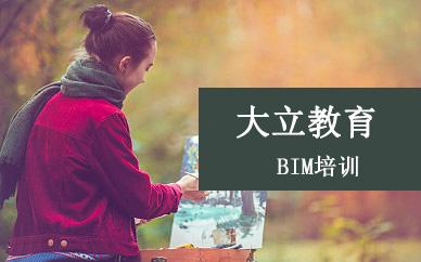 菏泽大立教育BIM培训