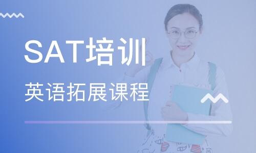 广州南山美联英语SAT培训