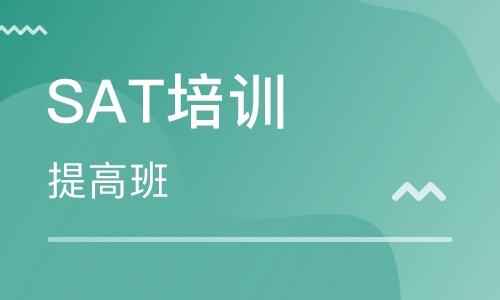 深圳天利中央广场美联英语SAT培训
