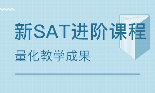 东莞南城凯德美联英语SAT培训