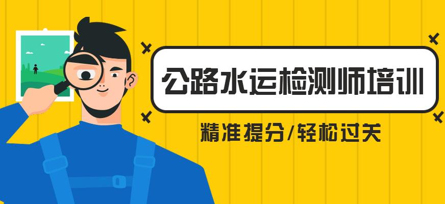 鞍山优路教育公路水运师培训