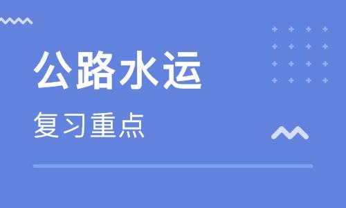 天津塘沽优路教育公路水运师培训