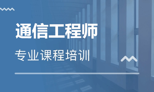 三门峡优路教育通信工程师培训