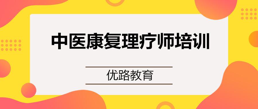 西安优路教育中医康复理疗师培训