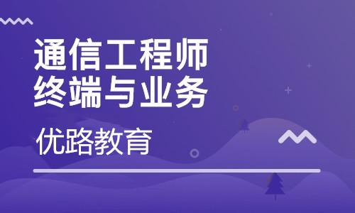 乐山优路教育通信工程师培训