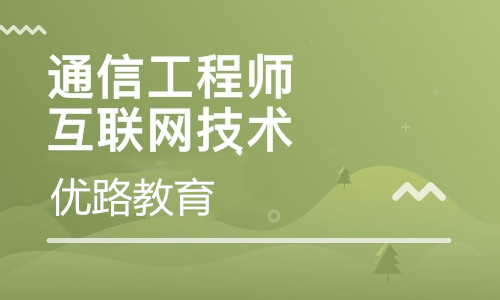 贵阳优路教育通信工程师培训
