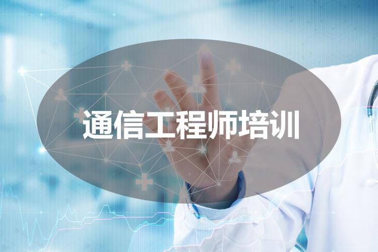 西宁优路教育通信工程师培训