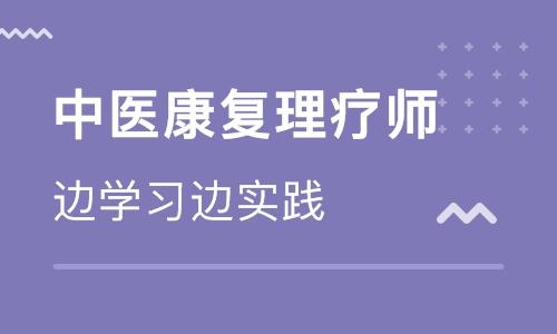 郑州荥阳优路教育中医康复理疗师培训