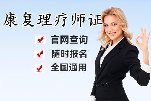 上海长宁区优路教育中医康复理疗师培训
