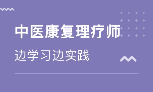 上海青浦区优路教育中医康复理疗师培训