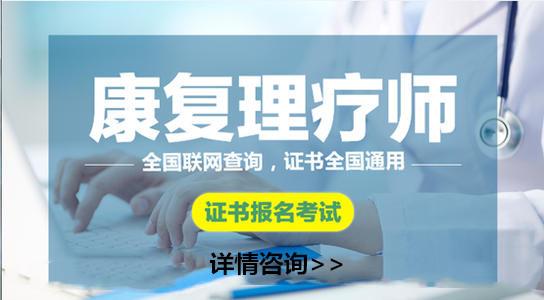 上海浦东新区优路教育中医康复理疗师培训
