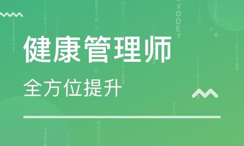 淮南健康管理师培训