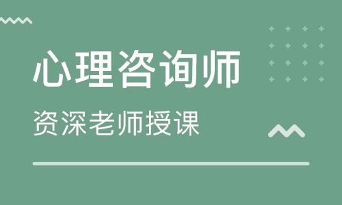 梅州心理咨询师培训