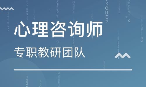 衢州心理咨询师培训