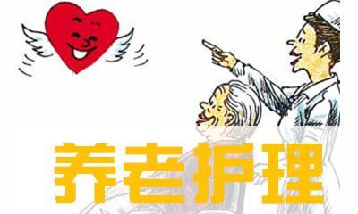 上海杨浦区优路教育养老护理员培训