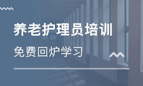 上海松江区优路教育养老护理员培训