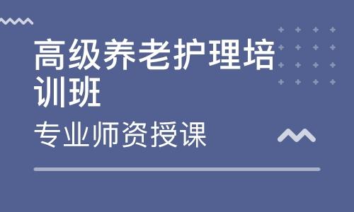上海青浦区优路教育养老护理员培训