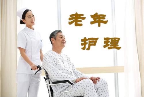 北京门头沟区优路教育养老护理员培训