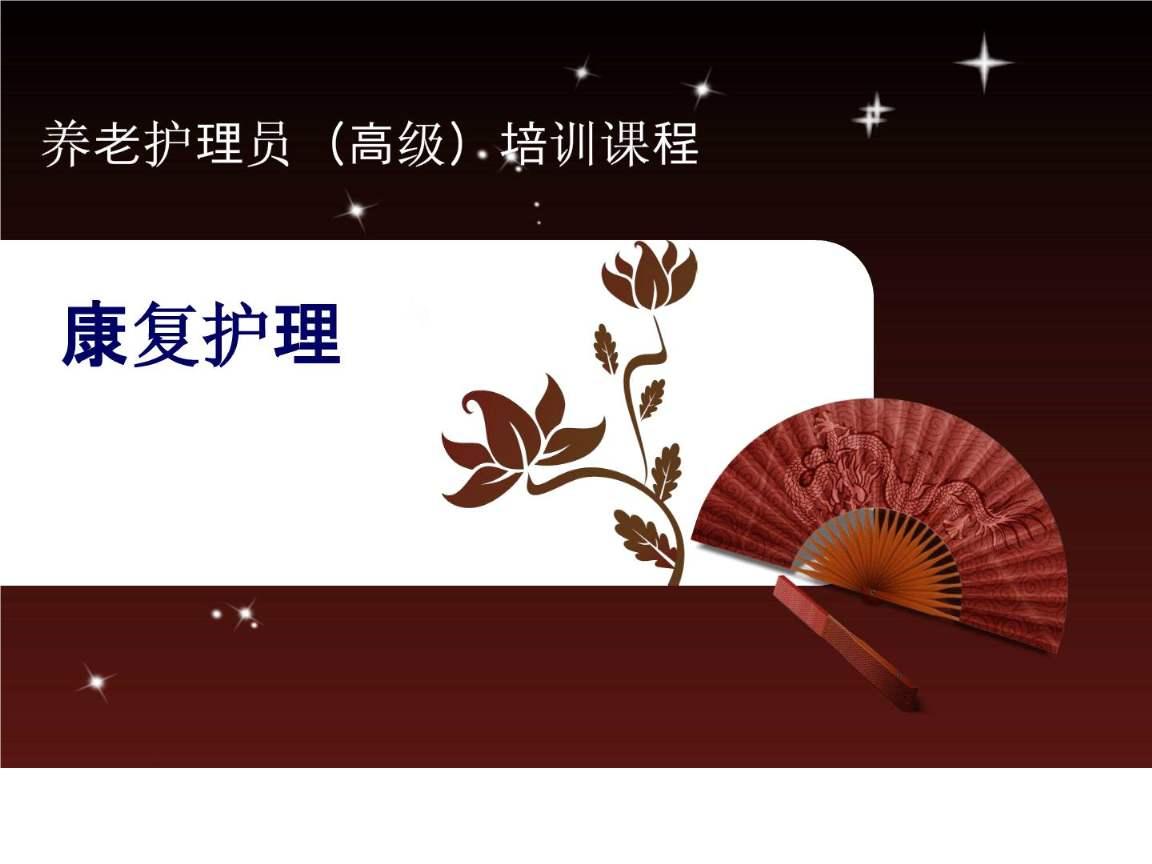 北京平谷区优路教育养老护理员培训