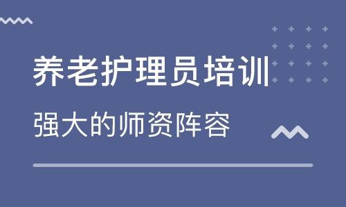 郑州二七区优路教育养老护理员培训